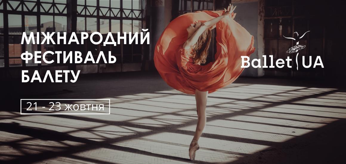 Ballet UA