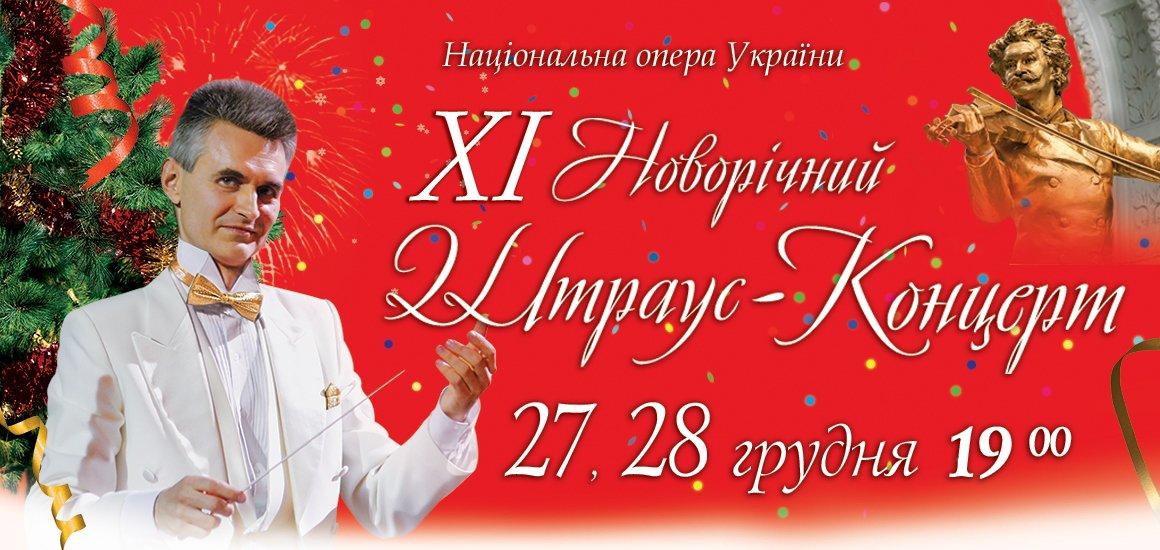 ХI Новорічний Штраус-концерт