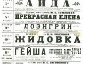 Тижневий репертуар зимового сезону 1922-23 р. Тоді театр носив ім'я К. Лібкнехта.