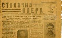 """Передовиця газети """"Столична опера"""". 1936 р."""