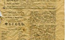 """Театральна газета"". 1908 р."