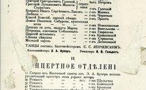 """Кіевскій Городской Театръ. Сезонъ 1902-1903. Програмка опери """"Царева наречена""""."""