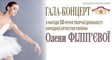 Творчий вечір Олени Філіп'євої