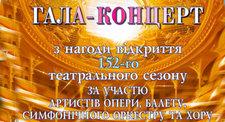 Відкриття 152-го театрального сезону