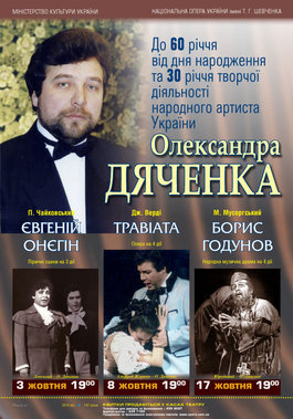 Олександр Дяченко: два ювілеї
