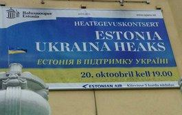 «Естонія – Україні»