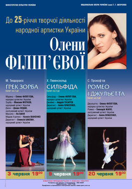 Творче 25-річчя Олени Філіп'євої