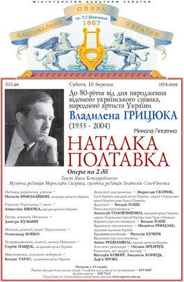 Пам'яті Владилена Грицюка: