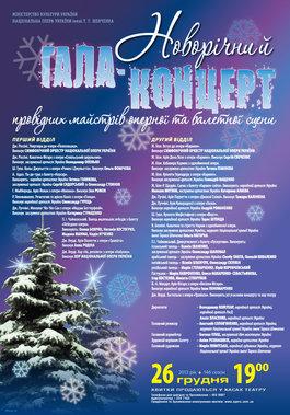 Новорічно-різдвяний концерт