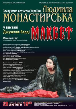 """Макбет"" з Людмилою Монастирською"
