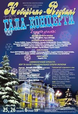 Новорічно-Різдвяні концерти у Національній опері України