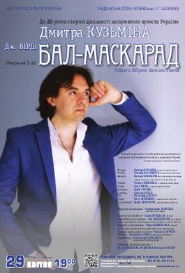 """Бал-маскарад"". Ювілей Дмитра Кузьміна."