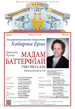 """""""Мадам Баттерфлай"""" Дж. Пуччіні. Запрошений диригент  - Хобарт Ерл."""