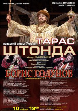 """Борис Годунов"""
