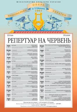 """Концерт В. Співакова і """"Віртуозів Москви"""""""