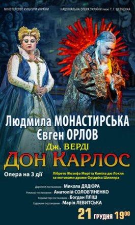 """""""Дон Карлос"""" з Людмилою Монастирською та Євгеном Орловим"""