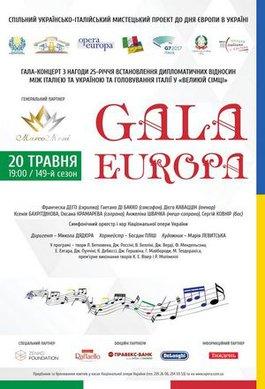 Гала-Європа: спільний українсько-італійський мистецький проект