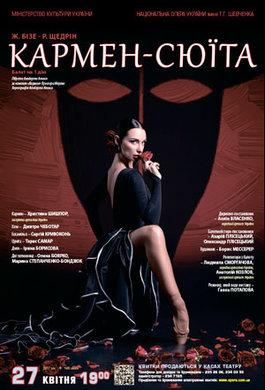 """Дві жінки, дві пристрасті...Тетяна Голякова та Христина Шишпор у балетах """"Кармен-сюїта"""" та """"Шехеразада"""""""