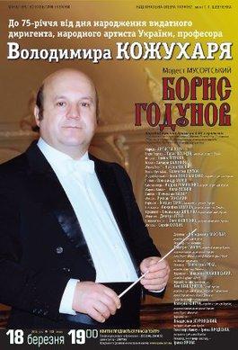 """""""Борис Годунов"""". До75-річчя від дня народження Володимира Кожухаря"""
