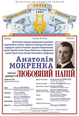 """""""Любовний напій"""" Г. Доніцетті. на честь Анатолія Мокренка"""