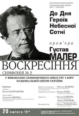 Пам'яті Героїв Небесної Сотні... Симфонія «Воскресіння» Г. Малера.