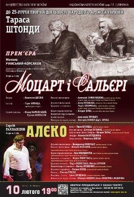 """Прем'єра! """"Моцарт і Сальєрі"""" М. Римського-Корсакова"""