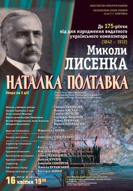 """""""Наталка Полтавка"""" до 175-річчя Миколи Лисенка"""
