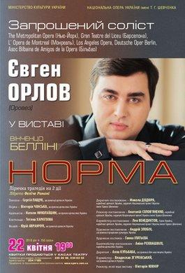 """""""Норма"""" В. Белліні. Запрошений гість - Євген Орлов"""