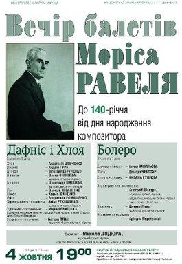 Вечір балетів Моріса Равеля