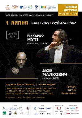 «Шляхи дружби. Равенна – Київ» («The Roads of Friendship. Ravenna – Kyiv»)