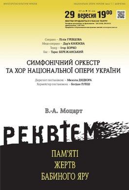 День пам'яті жертв Бабиного Яру. Реквієм В. А. Моцарта.