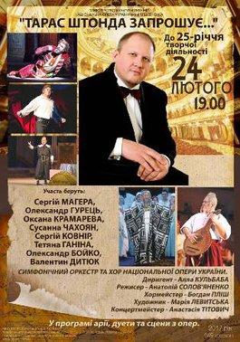 Тарас Штонда запрошує...