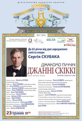 """До 65-річчя соліста опери Сергія Скубака: """"Джанні Скіккі"""" Дж. Пуччіні"""