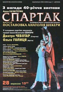 """Балет """"Спартак"""". 40 років на київській сцені!"""