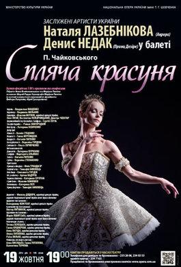 """""""Спляча красуня"""": Денис Недак та Наталя Лазебнікова (вперше у партії Аврори)"""
