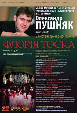 """""""Флорія Тоска"""" у лютому. Запрошений гість - Олександр Пушняк"""