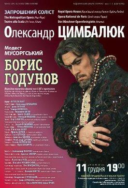 """""""Борис Годунов"""" М. Мусоргського. У головній партії - запрошений соліст Олександр Цимбалюк."""