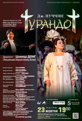 """""""Турандот"""" у жовтні. Запрошений диригент –  Цзюнцє Донґ"""