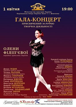 Олена Філіп'єва. 30 років на сцені!