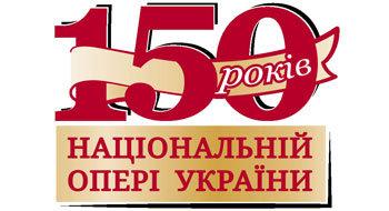 Гала-концерт з нагоди 150-річчя Національної опери України