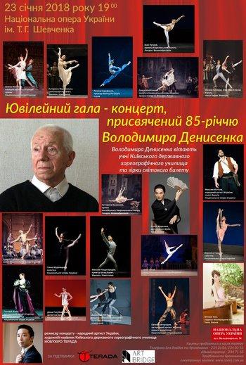 Гала-концерт з нагоди ювілею Володимира Денисенка
