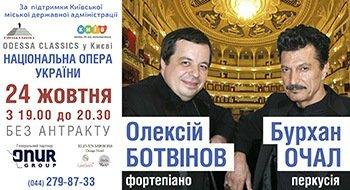 Олексій Ботвінов та Бурхан Очал. Перезавантаження-2
