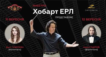 Маестро Хобарт Ерл представляє...