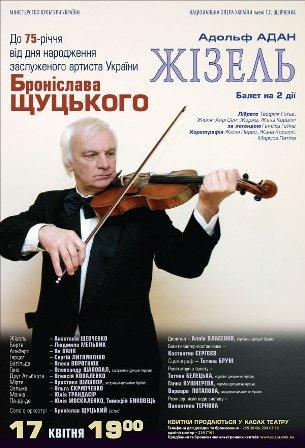 """Балет """"Жізель"""": ювілей Броніслава Щуцького та дебют у головній партії"""
