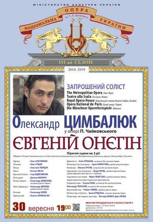 """""""Євгеній Онєгін"""": зірки справжні і майбутні. Запрошений гість - Олександр Цимбалюк"""
