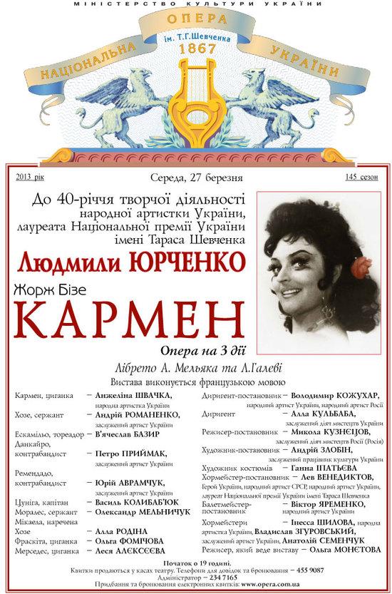 """Кармен"" на честь Людмили Юрченко"