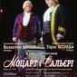 """""""Моцарт і Сальєрі"""" М. Римського - Корсакова та """"Болеро"""" на муз. М. Равеля"""